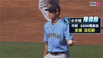 MLB/陳偉殷驚傳遭水手隊釋出 臉書發文:感謝短暫緣分