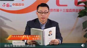 「中共政協可以選台灣立委?」王浩宇踢爆徐正文身份不單純