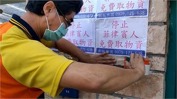 反制!菲律賓拒台人入境 屏東銅板樂園也禁移工取物資