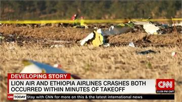 起飛6分鐘就墜毀!衣索比亞空難原因待查
