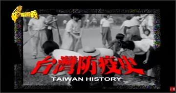 台灣演義/那些年台灣戰勝的疾病!台灣防疫史 2020.02