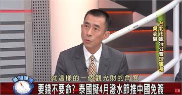 新聞觀測站/全球戰疫!中國武漢肺炎下台灣的因應之道|2020.02