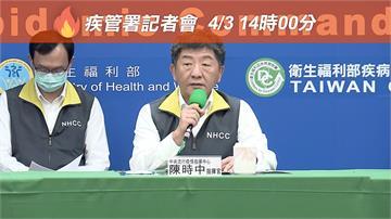LIVE/台灣最新武漢肺炎疫情 指揮中心記者會說明