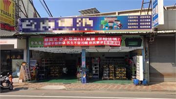 韓粉電池行掛布條「庶民要求重新選舉」!店員回應了