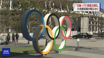 日本擬簡化東京奧運 預計減少觀賽人數、縮小儀式規模