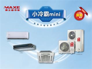 「台北電器空調3C影音大展」來了!台灣冷氣品牌推新品搶商機