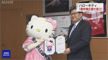 日本宣傳著作權新法 聘請凱蒂貓擔任大使