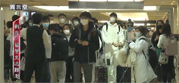 異言堂/歐美疫情大爆發 掀起留學生逃難回國潮