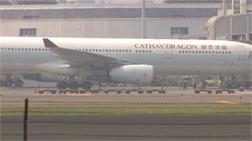 港龍飛機引擎冒煙 已安全返抵小港機場