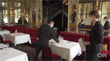 後疫情時代也重防疫!法國米其林餐廳開門 服務生全戴上口罩