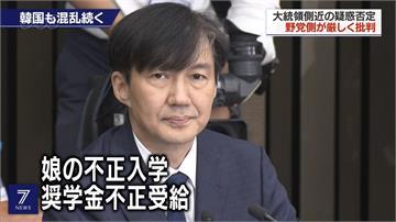 南韓法務部長候選人被爆濫權!開記者會堅決不退