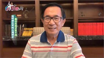 《阿扁踹共》施明德批背叛台灣歷史 阿扁回批施求官不成 |EP158
