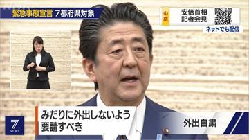 日本宣布「緊急事態」也佛系?生活一切照常防疫恐破功