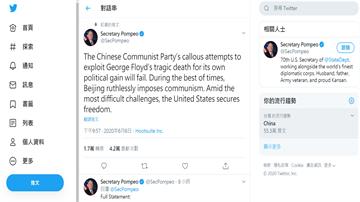 北京藉機諷刺美國沒人權  蓬佩奧:下流可笑