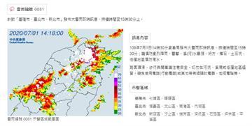快訊/北北基注意!氣象局發布大雷雨即時訊息
