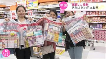 中國管制防「爆買」 日本業者進攻網購市場