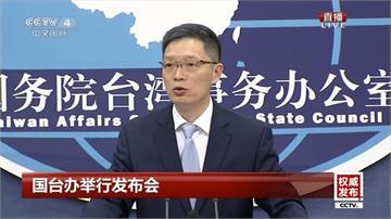 國台辦稱「台灣前途在國家統一」 趙天麟:台灣人最不想要統一