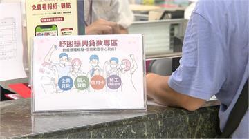 快新聞/勞動部:勞工紓困貸款百萬名額額滿 不再受理