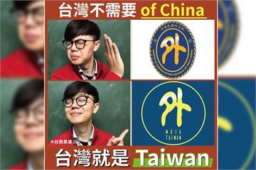快新聞/外交部臉書換大頭貼被藍委酸 張博洋讚:用Taiwan跟世界交朋友