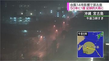 輕颱「摩羯」直撲!沖繩宮古島時雨量破50年紀錄