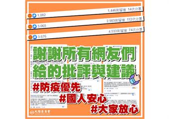 快新聞/貼網友不滿留言 陸委會為「開放小明來台」道歉了