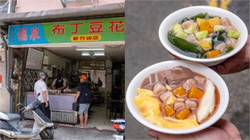 新竹30多年的老字號豆花店 隱身在新竹城隍廟附近巷弄-福泉布丁豆花