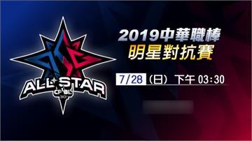 中職/「打準大賽」首度亮相 台灣隊、明星隊二度交鋒