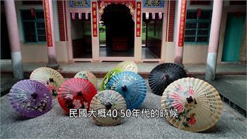 老祖先的庶民工藝!美濃油紙傘開創新可能
