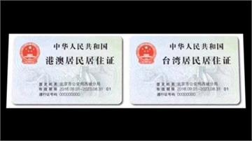 反制中國居住證 陸委會:未申報將祭罰則