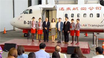 ATR72新機抵台!遠航董座喊話公司「營運正常」