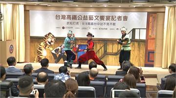 高鐵攜手紙風車 8月8日《武松打虎》登台中高鐵站