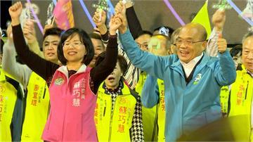 蘇貞昌同台力挺蘇巧慧 父女齊催票拚進國會