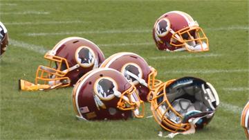 被指歧視美洲原住民 NFL紅人隊將捨棄87年歷史隊名