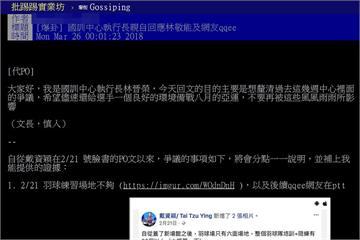 國訓中心執行長林晉榮請辭 深夜PTT發文澄清