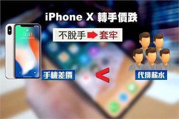 iPhoneX首批到貨量10萬支 黃牛恐倒賠