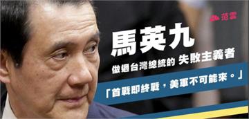 快新聞/馬英九稱解放軍攻台「首戰即終戰」 范雲批:讓人難堪