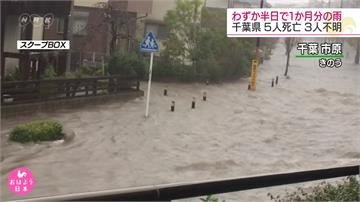 日本千葉破紀錄暴雨!釀10死4700戶停水
