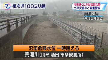 日本山形暴雨 半天降雨直追8月平均雨量