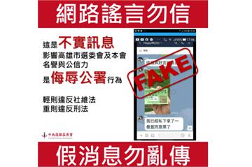 快新聞/網傳罷韓投票所管理員私蓋同意票 中選會:實在太誇張
