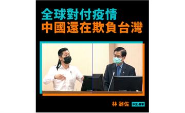 快新聞/世界防疫中國擾台  林昶佐:吳斯懷們才會認為小題大作