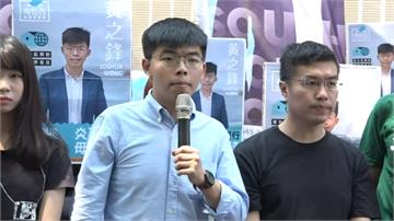 挑戰北京底線!黃之鋒宣布參選香港區議員