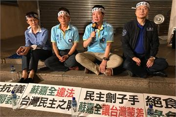 藍委不滿蘇嘉全 立院外絕食抗議