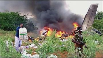「非洲快運航空」抗疫物資貨機墜毀 機上6人全罹難