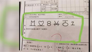 國小數學「神秘符號」有看沒有懂 網友想破頭求解