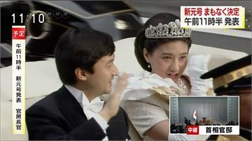 日本史上第二位平民皇后 雅子擺脫憂鬱症迎挑戰