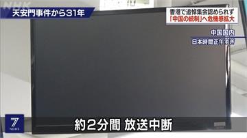 中國不能提「六四」!NHK報導天安門事件遭斷訊2分鐘