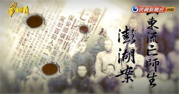 台灣演義/1949流亡山東學生・澎湖七一三事件|2017.02