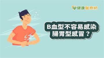 有些人不容易得腸胃型感冒?專家:與血型有關