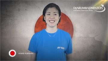 未能入選2020奧運國家隊 日本羽球女神栗原文音將退休