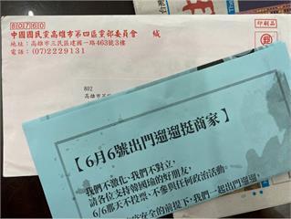 快新聞/高雄里長收傳單驚見「全面監票全程錄影」 國民黨第四區黨部回應了